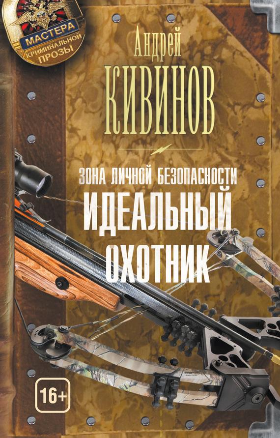 Андрей Кивинов Зона личной безопасности. Идеальный охотник