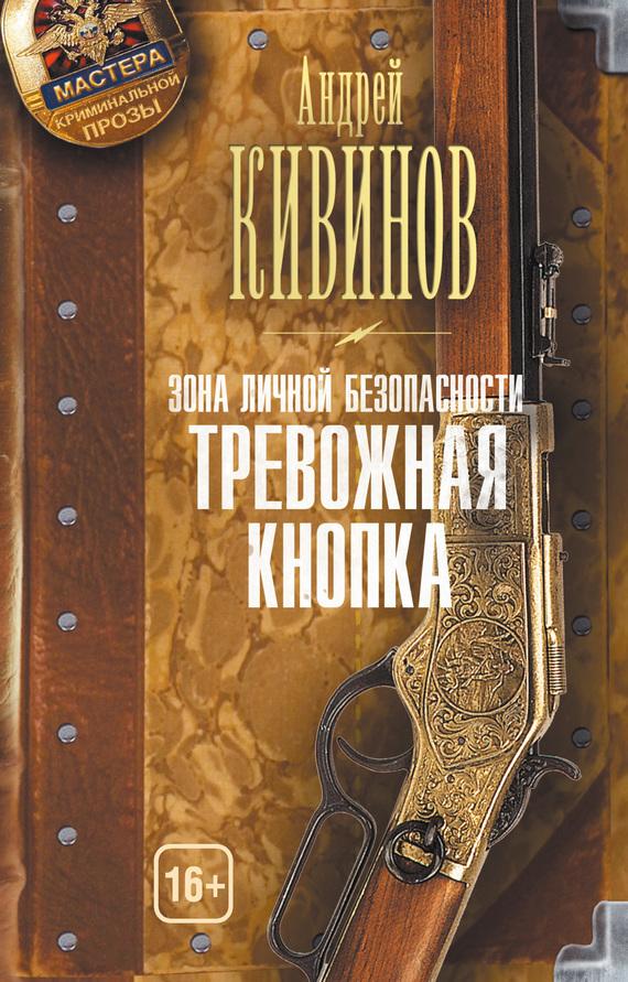 Андрей Кивинов бесплатно