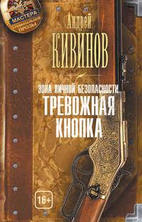 Кивинов, Андрей  - Зона личной безопасности. Тревожная кнопка