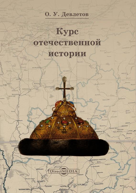 Олег Девлетов Курс отечественной истории