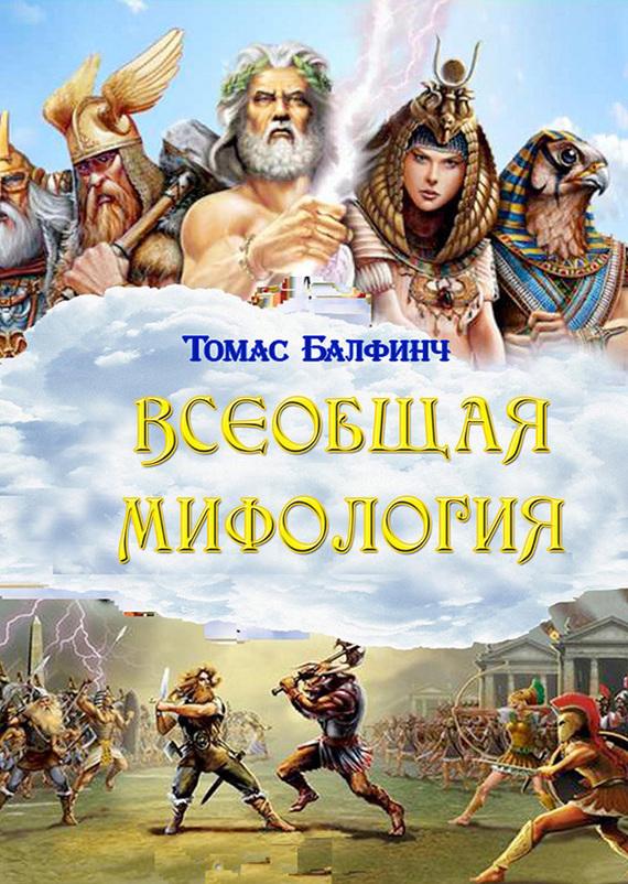Всеобщая мифология. Часть I. Когда боги спускались на землю от ЛитРес