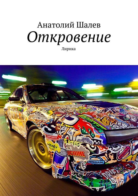 Анатолий Иванович Шалев Откровение анатолий ярмолюк зеленоглазая моя погибель