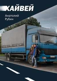 Рубин, Анатолий  - Хайвей