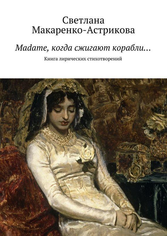 Светлана Макаренко-Астрикова Madame, когда сжигают корабли… тени чернобыля книга