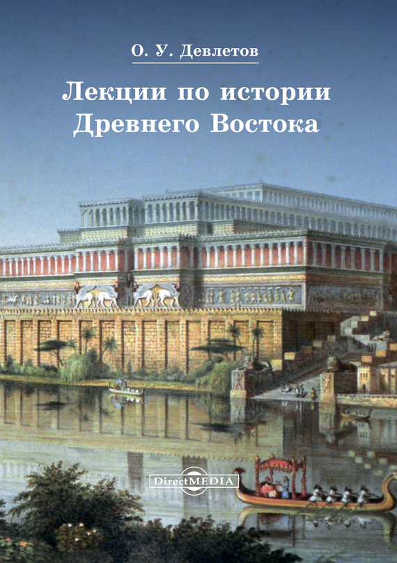 Олег Девлетов - Лекции по истории Древнего Востока