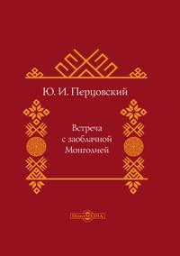 Перцовский, Ю. И.  - Встреча с заоблачной Монголией