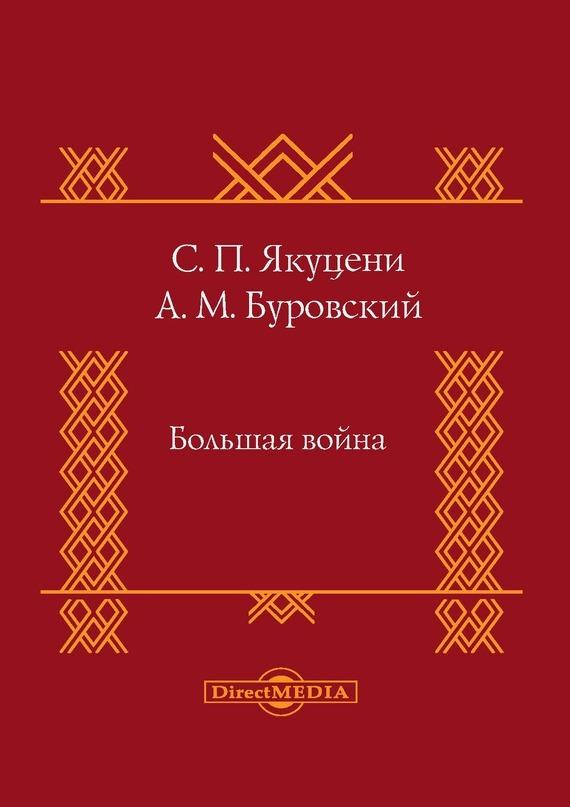 Андрей Буровский - Большая война