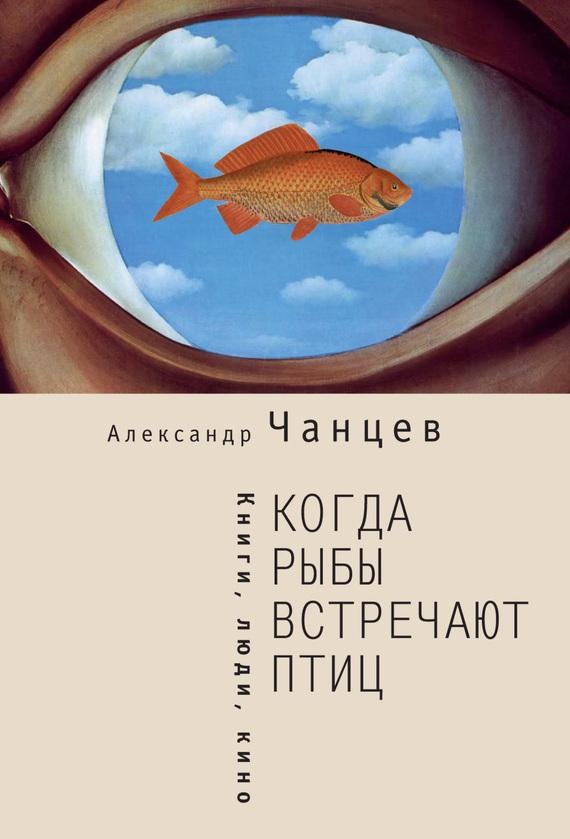 Крым как предчувствие (сборник)