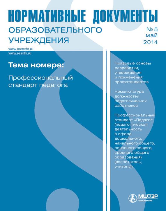 Отсутствует Нормативные документы образовательного учреждения № 5 2014 отсутствует нормативные документы образовательного учреждения 5 2014