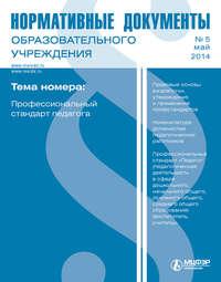 - Нормативные документы образовательного учреждения &#8470 5 2014