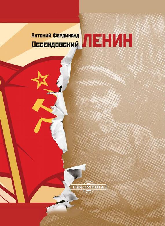 Антоний Оссендовский Ленин