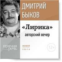 Быков, Дмитрий  - «Лирика» авторский вечер Дмитрия Быкова