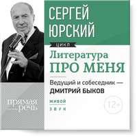 Юрский, Сергей Юрьевич  - Литература про меня. Сергей Юрский