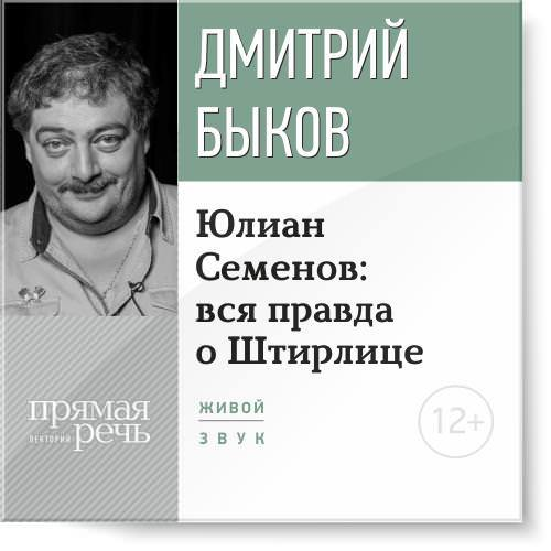 интригующее повествование в книге Дмитрий Быков