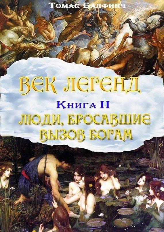 Обложка книги Всеобщая мифология. Часть II. Люди, бросавшие вызовбогам, автор Балфинч, Томас