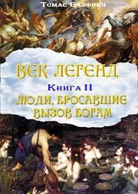 Балфинч, Томас  - Всеобщая мифология. Часть II. Люди, бросавшие вызовбогам