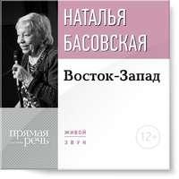 Басовская, Наталия  - Лекция «Восток-Запад»