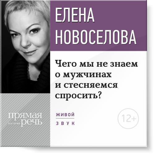 Скачать Елена Новоселова бесплатно Лекция Чего мы не знаем о мужчинах и стесняемся спросить