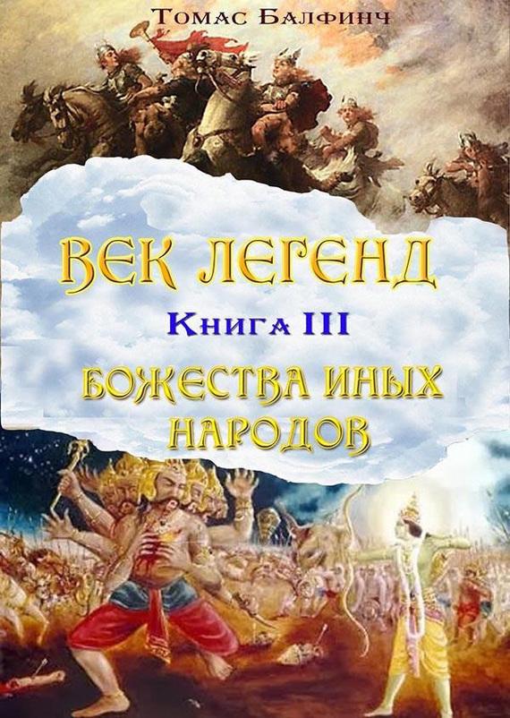 Всеобщая мифология. Часть III. Божества?иных?народов