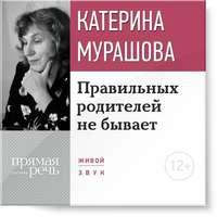 Мурашова, Екатерина  - Лекция «Правильных родителей не бывает»