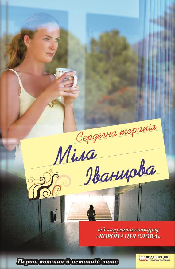 Обложка книги Сердечна терапія, автор Іванцова, Міла