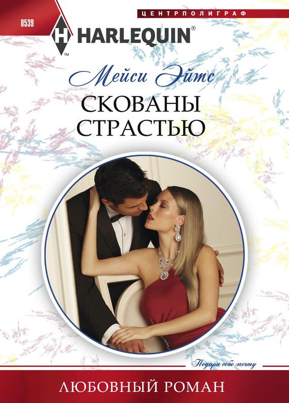 Короткие любовные романы