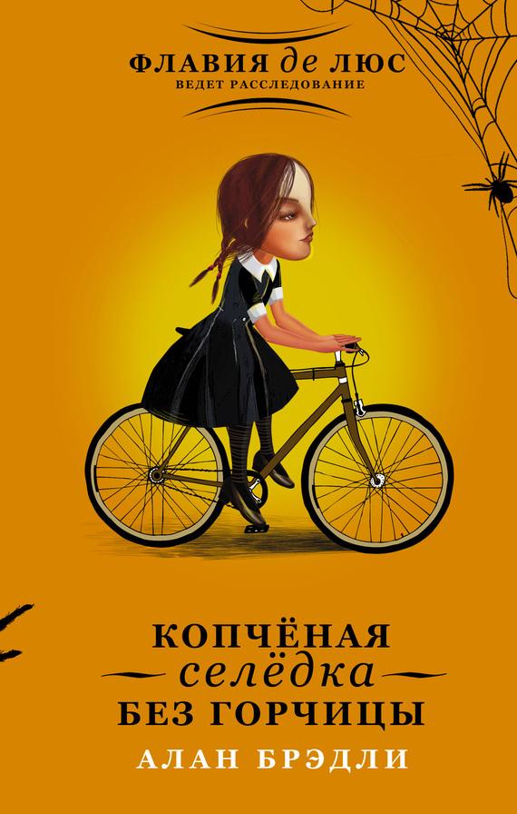 Обложка книги Копчёная селёдка без горчицы, автор Брэдли, Алан