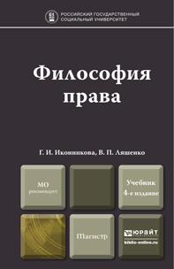 Информационное право 4-е изд., пер. и доп. Учебник