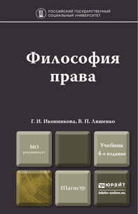 Генриетта Ивановна Иконникова бесплатно