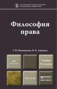 Иконникова, Генриетта Ивановна  - Философия права 4-е изд., пер. и доп. Учебник для магистров