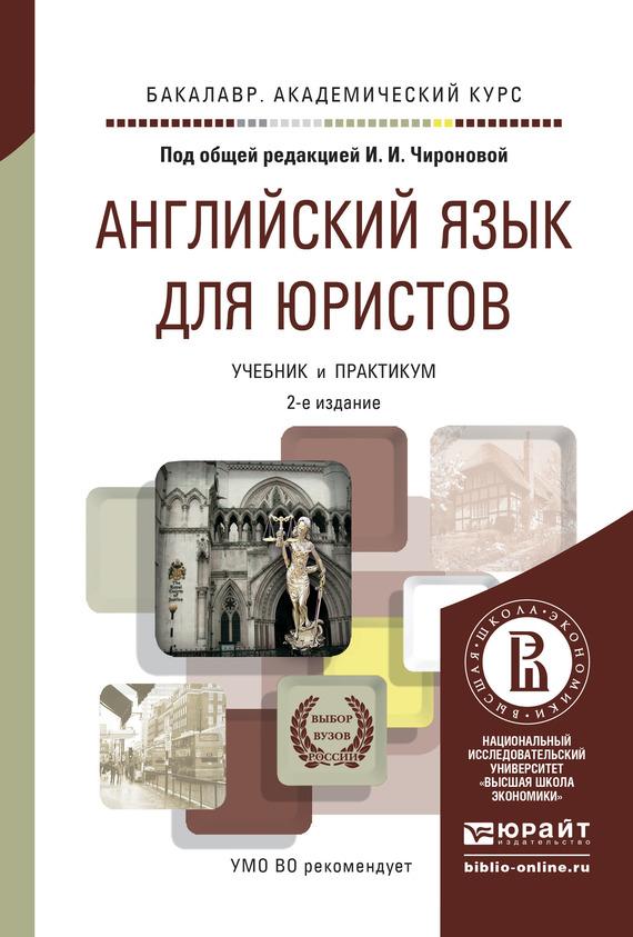 Английский язык для юристов 2-е изд., пер. и доп. Учебник и практикум для академического бакалавриата