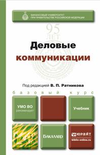 Валентин Петрович Ратников бесплатно