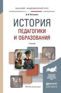Латышина, Диляра Исмагиловна  - История педагогики и образования. Учебник для академического бакалавриата