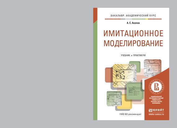 цена на Андраник Сумбатович Акопов Имитационное моделирование. Учебник и практикум для академического бакалавриата