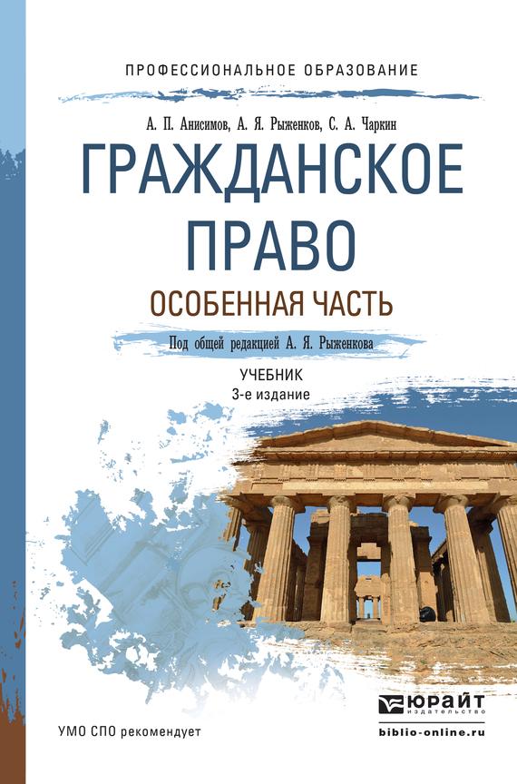Гражданское право. Особенная часть 3-е изд., пер. и доп. Учебник для СПО