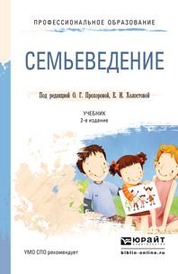 Евдокия Ивановна Холостова Семьеведение 2-е изд., пер. и доп. Учебник для СПО