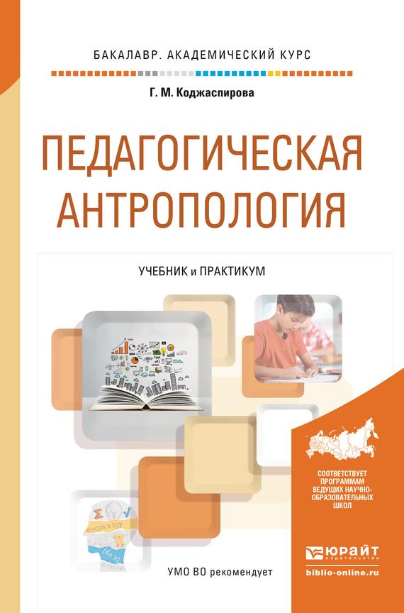 Педагогическая антропология. Учебник и практикум для академического бакалавриата