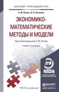 - Экономико-математические методы и модели 3-е изд., испр. и доп. Учебник для прикладного бакалавриата