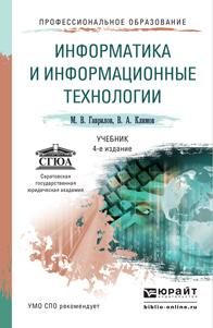 Прокурорский надзор. Учебник и практикум для прикладного бакалавриата читать