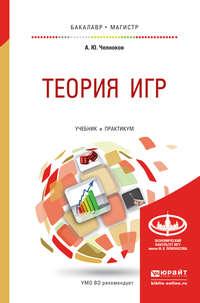 Челноков, Александр Юрьевич  - Теория игр. Учебник и практикум для бакалавриата и магистратуры