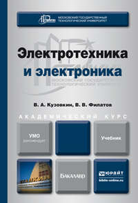 Кузовкин, Владимир Александрович  - Электротехника и электроника. Учебник для академического бакалавриата