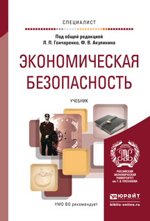 Скачать Сергей Филин бесплатно Экономическая безопасность. Учебник для вузов