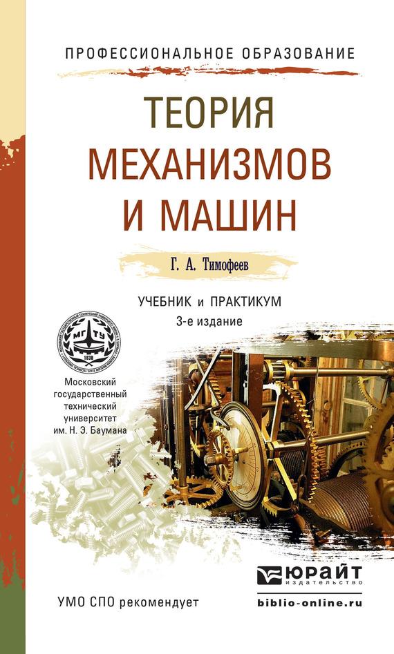 Геннадий Алексеевич Тимофеев бесплатно