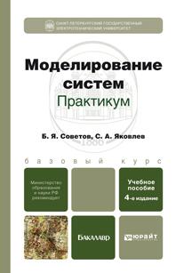 Моделирование систем. Практикум 4-е изд., пер. и доп. Учебное пособие для бакалавров