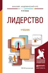 Спивак, Владимир Александрович  - Лидерство. Учебник для академического бакалавриата