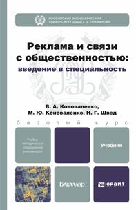Реклама и связи с общественностью: введение в специальность. Учебник для бакалавров