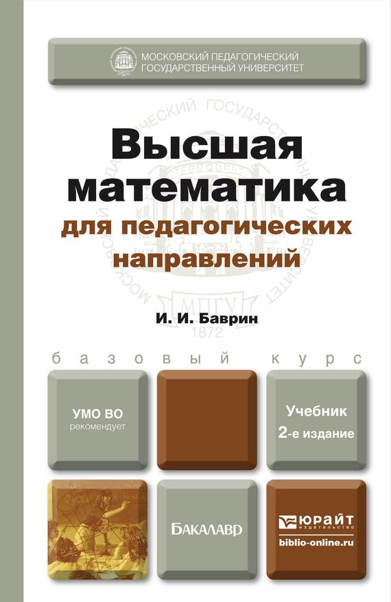 Скачать Высшая математика для педагогических направлений 2-е изд., пер. и доп. Учебник для бакалавров