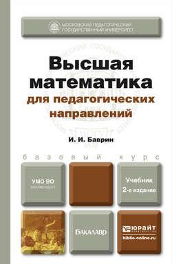 Книга Высшая математика для педагогических направлений 2-е изд., пер. и доп. Учебник для бакалавров