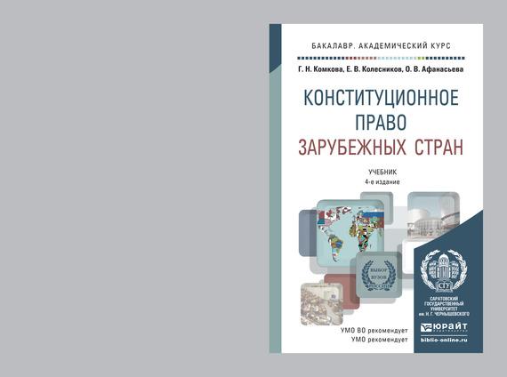 Галина Николаевна Комкова бесплатно