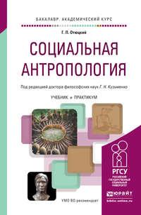 - Социальная антропология. Учебник и практикум для академического бакалавриата